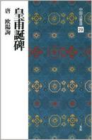 《皇甫诞碑》中国法书选29    唐欧阳询  二玄社