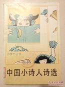 小学生丛书:中国小诗人诗选(插图本)