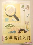 小学生丛书:少年集邮入门(插图本)