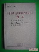 中华人民共和国公务员法释义,法律,法规,政策,条例