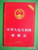 中华人民共和国婚姻法,法律,法规,政策,条例
