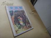 巴.巴若夫著;宝石花 可爱的名字 根本的秘密 孔雀石箱 金头发 5本合售/漂亮的美术封面 1版1印
