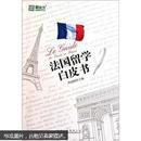 法国留学白皮书