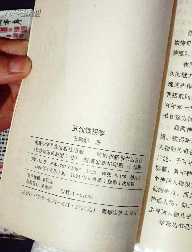 丑仙_丑仙铁拐李(中国著名神话人物传奇)(4-5.4)
