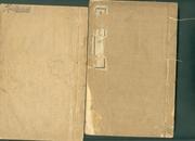 线装宣纸石印本《重印砚亭诗钞》二册全 印制精良