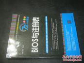 72小时精通·BIOS与注册表(全彩版)(附DVD-ROM光盘1张)