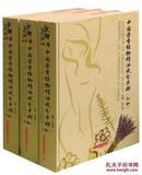 中国芳香植物精油成分手册(上中下)(精)