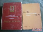 苏联百科词典