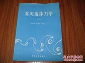 《真实流体力学》上册 16开 1986年1版1印 8品/库29