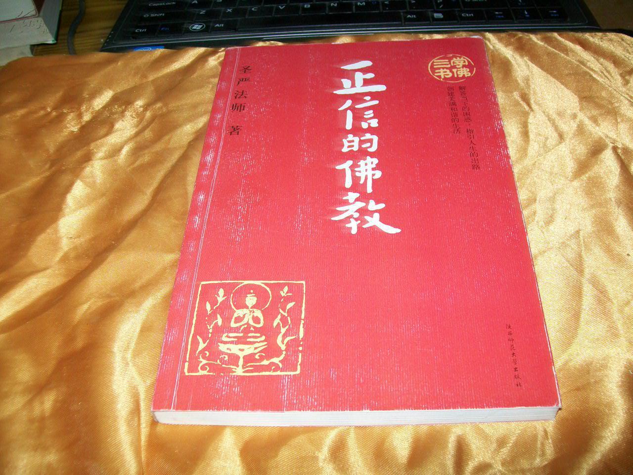 学佛三书(正信的佛教 学佛群疑 佛学入门)全3册合售!