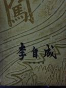 李自成.第二卷(上中下)
