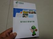 报刊收订营销手册(安徽省邮政企业文化)