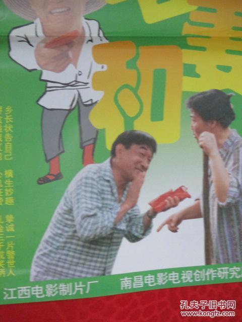 夫唱妻和_大幅电影海报 【夫唱妻和】 长72宽52 (货号:8c67——f181)