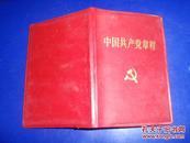 中国共产堂章程