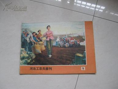 河北工农兵画报76年2月