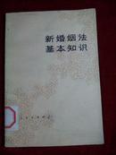 新婚姻法基本知识(人民出版社)【馆藏】
