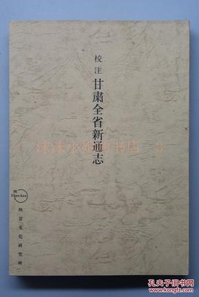 日本书籍封面_大开本厚册一册全 日本对中国甘肃省研究书籍 地图 与地志 风俗 物产