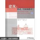建筑:形式空间和秩序(第3版)(附光盘1张)