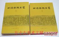 西汉南越王墓 上下2册全  1992年文物出版社精装 近全新库存