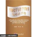 正版库存 生物化学与分子生物学缩略语手册
