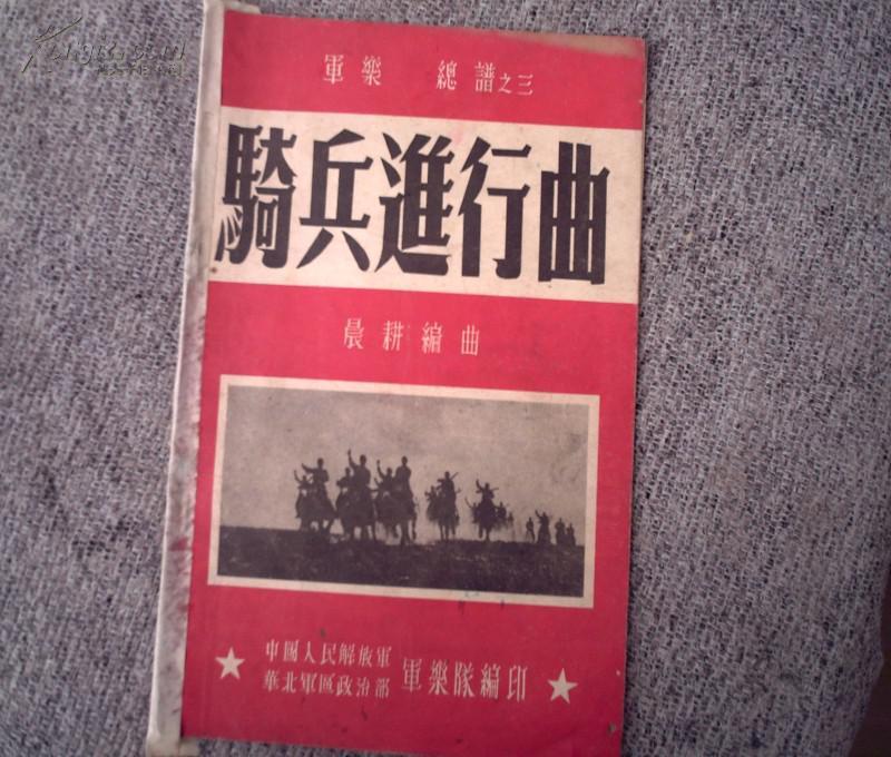 【图】军乐 总谱之三 骑兵进行曲