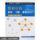 数据结构解析·习题·课程设计