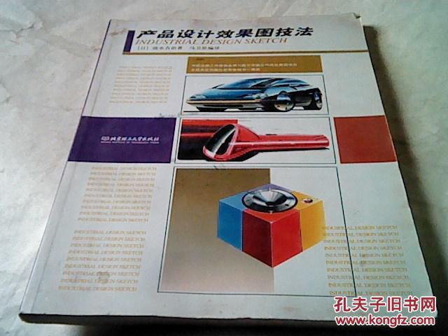 产品设计效果图技法图片