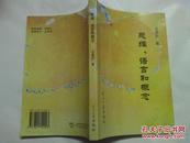 作者 签名书《思维、语言和概念》    稀缺资料书