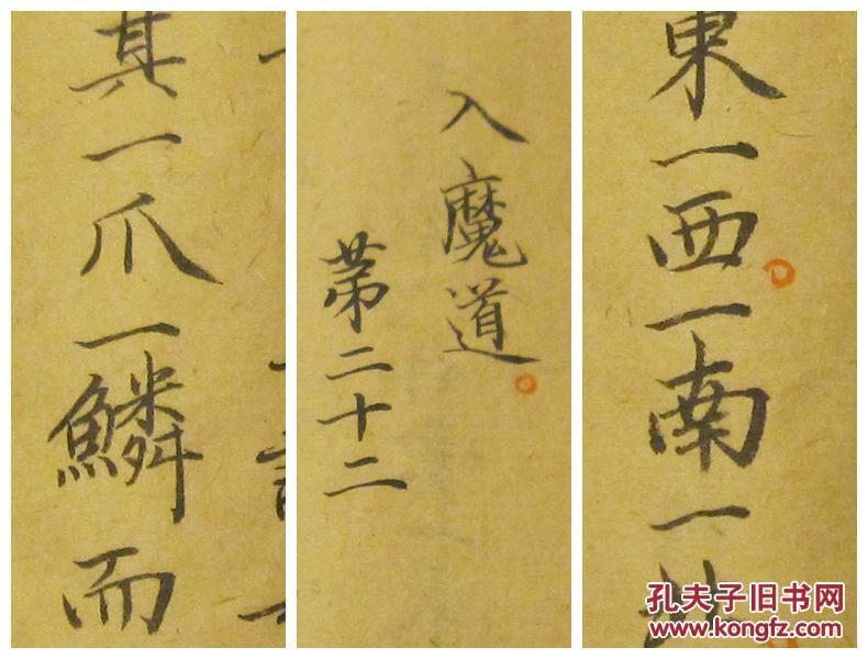 家庭乱伦狂小�_【手抄本,古典文论著作——诗话】《然镫记闻》钞本,清代何世璂著,完