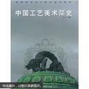 高等院校设计理论系列教材:中国工艺美术简史