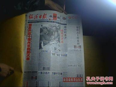 临汾日报 2004.1--12月全