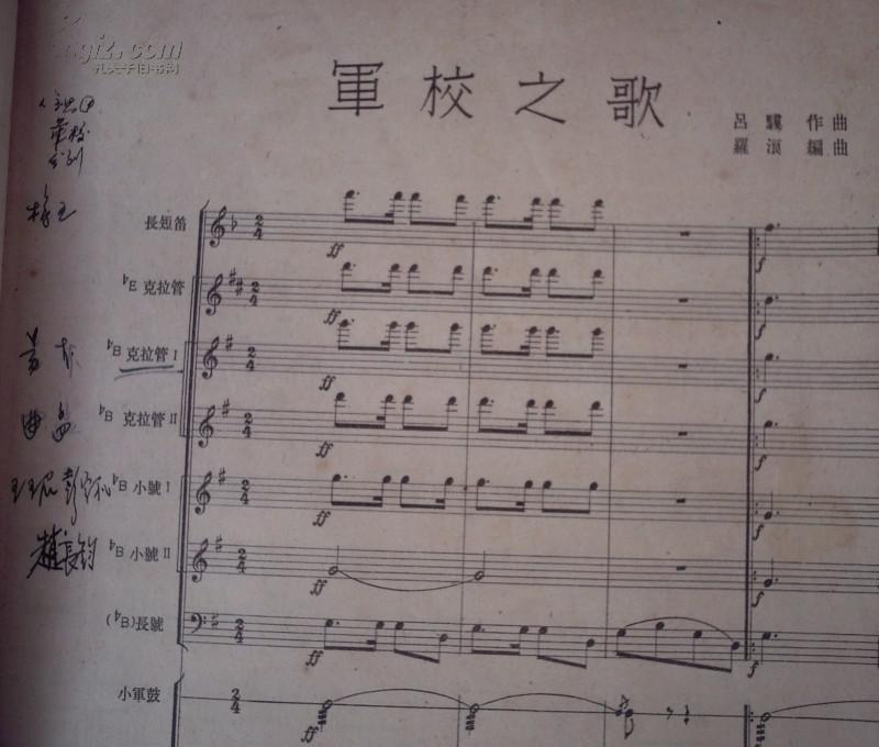 【图】军乐总谱(第14号)军校之歌
