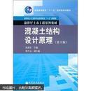 混凝土结构设计原理(第3版)【带图书馆印章】