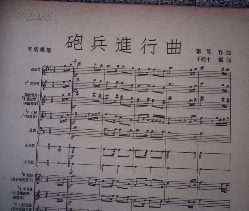 【图】军乐总谱 (第13号)炮兵进行曲