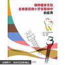 9787564137915微种植体支抗在修复前微小牙齿移动中的应用