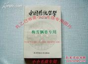 中国传统哲学 周桂钿 老版正版