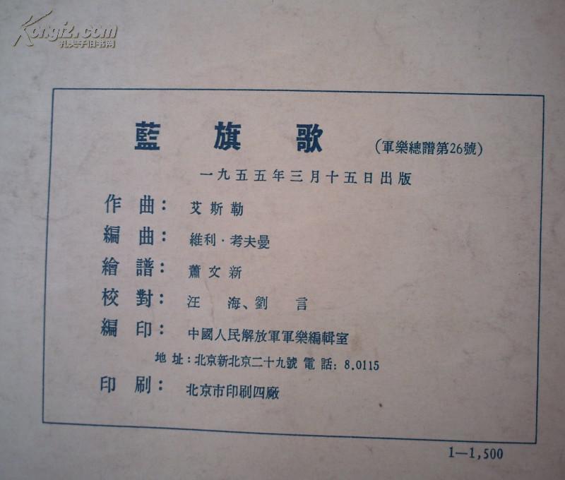 军乐总谱 第26号 蓝旗歌