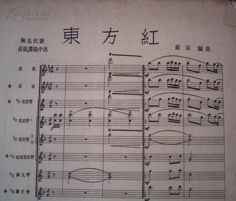 【图】军乐总谱(第16号)东方红