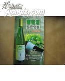 葡萄酒鉴赏宝典(精装)