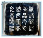 张謇撰文旧拓:清故诰封一品夫人魏母王夫人墓志铭(墓志盖 墓志铭两张)