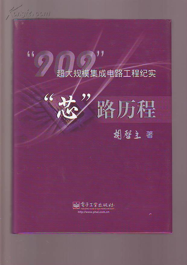 芯路历程 :909超大规模集成电路工程纪实【作者 签名 】精装本16开
