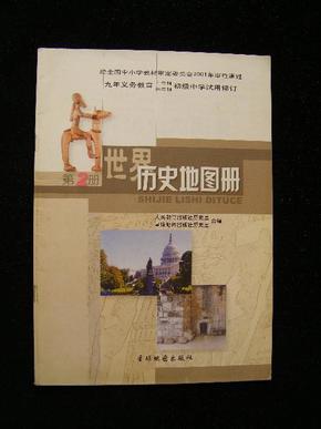历史地图册(第2册)