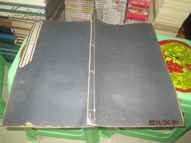黄尊古名山写真册《玻璃版》民国十三年印