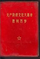 红宝书:无产阶级文化大革命胜利万岁  炮打司令部,毛泽东我的一张大字报   上册
