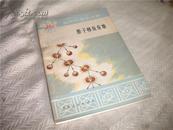 自然科学小丛书--原子核反应堆(插图本)
