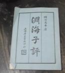 渊海子评-附万年历