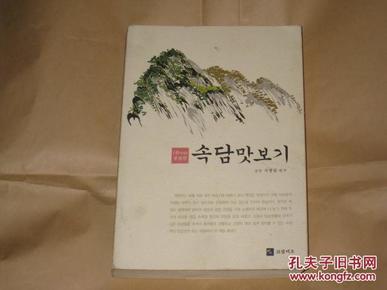 1천가지로 분류한 속담 맛보기  朝鲜文韩国韩文:谚语俚语