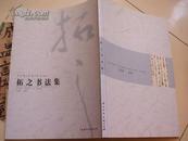 拓之书法集【甘肃省书协副主席拓之签名钤印本】