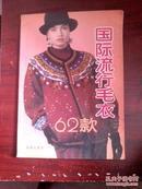 国际流行毛衣62款