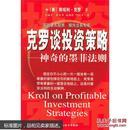 克罗谈投资策略 正版